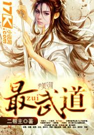 zui-wu-dao